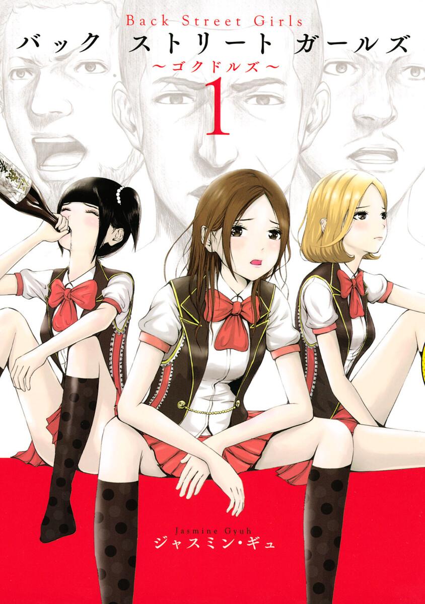 ≪アイドルの中身は極道?Back Street Girls 1巻の無料試し読み&購入はコチラヽ(○´w`○)ノ≫