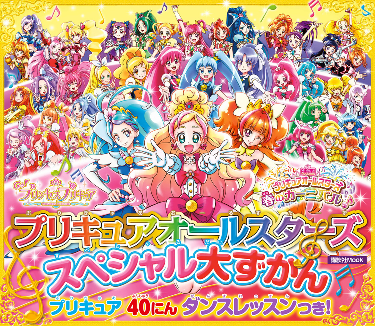 プリキュアオールスターズ スペシャル大ずかん プリキュア40人ダンス