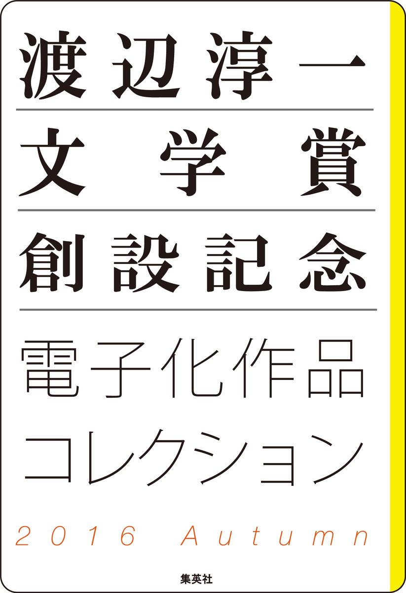 渡辺淳一文学賞創設記念 電子化...