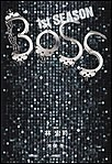BOSS 1ST.SEASON(上)