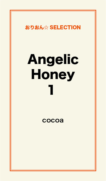 Angelic Honey