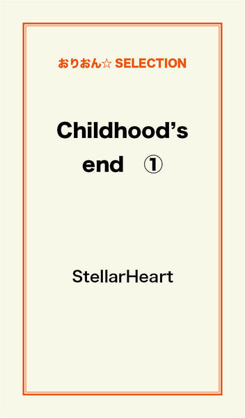 Childhood's End 1巻