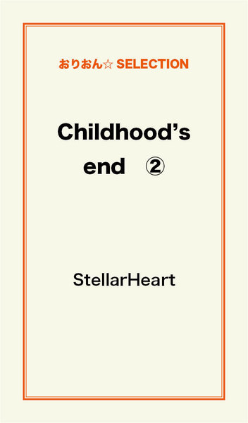 Childhood's End 2巻