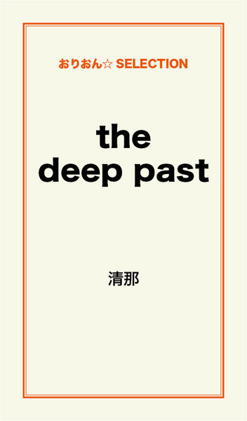 the deep past