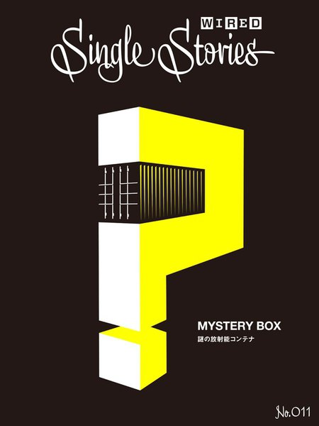 MYSTERY BOX 謎の放射能コンテナ(WIRED Single Stories 011)