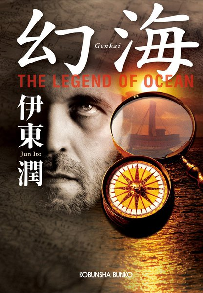 幻海 The Legend of Ocean