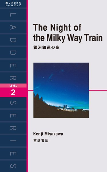 The Night of the Milky Way Train