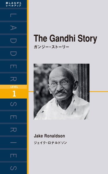 The Gandhi Story