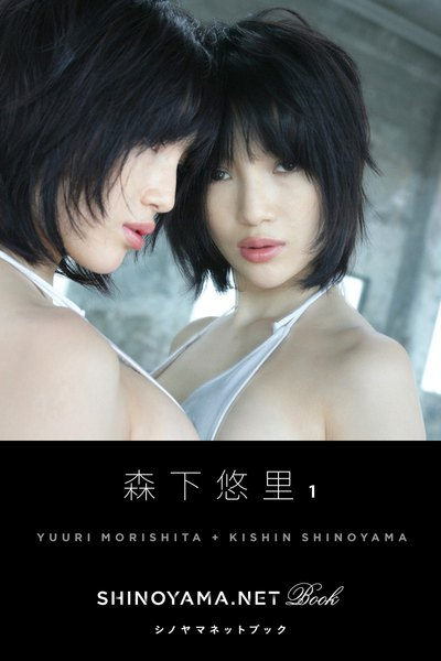 森下悠里 [SHINOYAMA .NET Book]