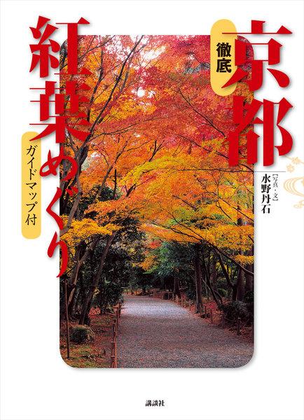 徹底 京都紅葉めぐり