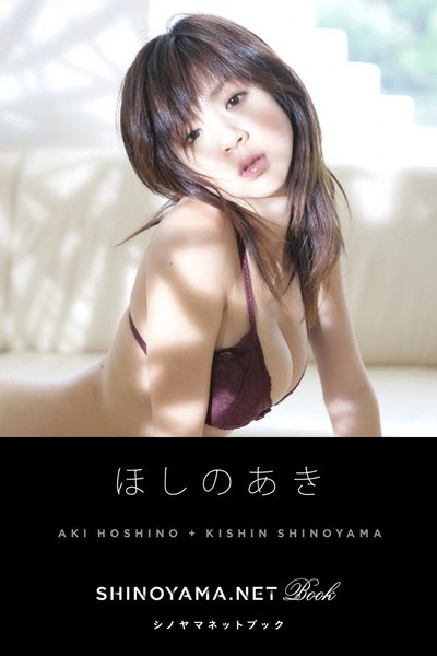 ほしのあき [SHINOYAMA.NET Book]