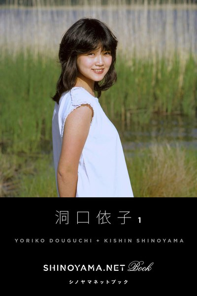 洞口依子1 [SHINOYAMA.NET Book]