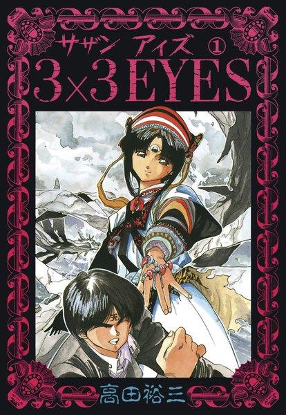 3×3EYES(サザンアイズ)