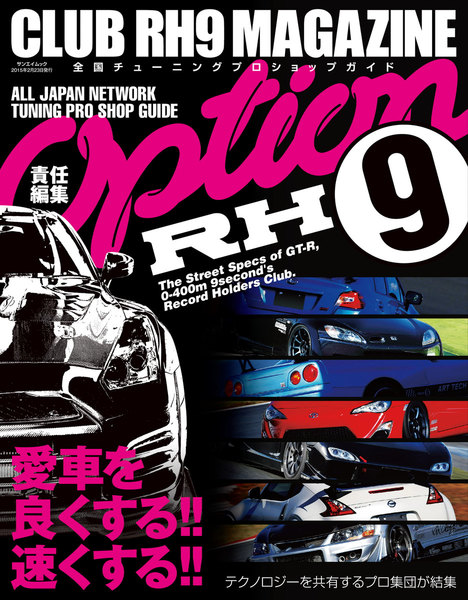自動車誌MOOK CLUB RH9 Magazine