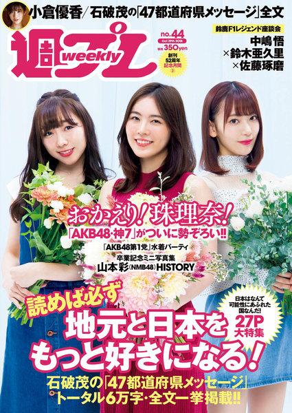 週プレ10月29日号No.44(2018年10月15日発売)