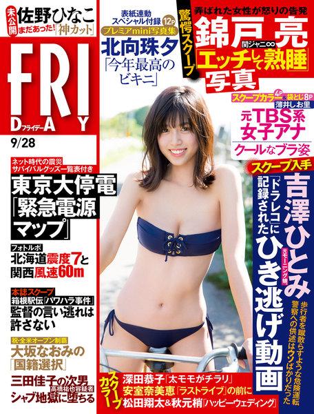 FRIDAY 2018年9月28日号(9月14日発売)