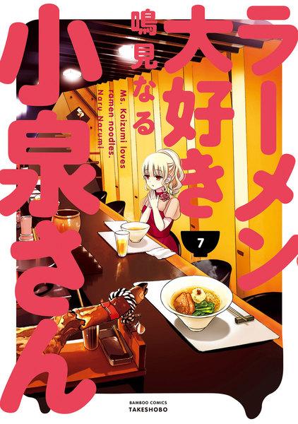 ラーメン大好き小泉さん 7巻(最新巻)