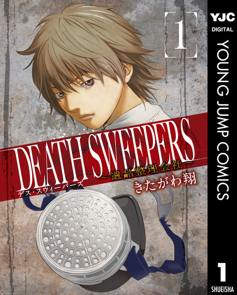 DEATH SWEEPERS ~遺品整理会社~1巻