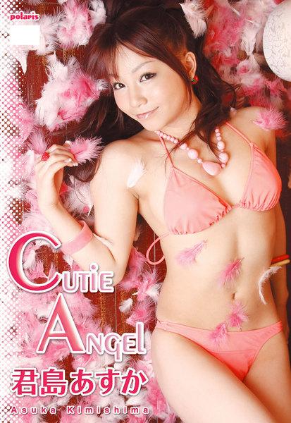 君島あすかデジタル写真集「Cutie Angel」