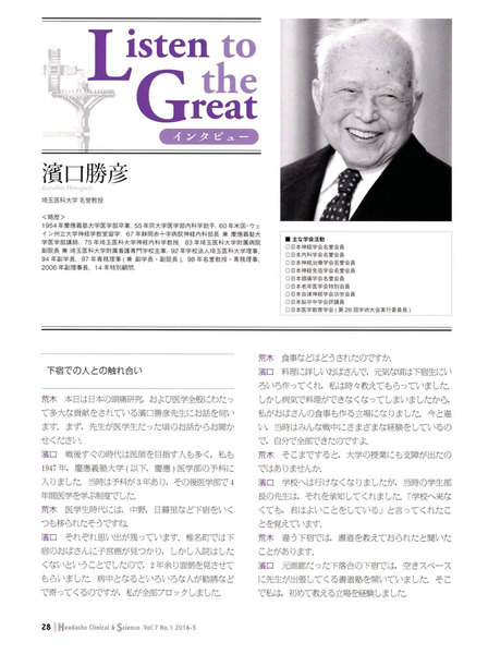 Listen to the Great インタビュー 濱口勝彦 埼玉医科大学名誉教授