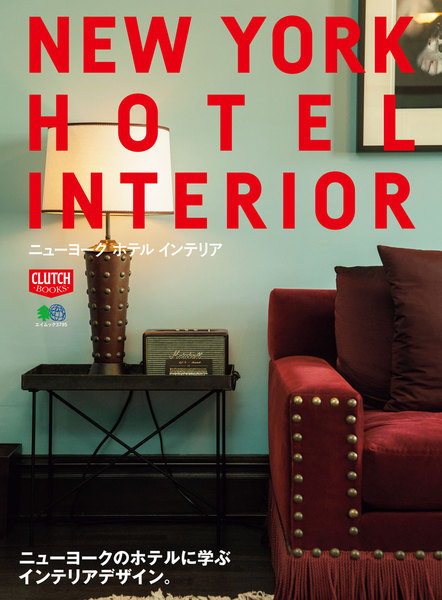別冊CLUTCH NEW YORK HOTEL INTERIOR