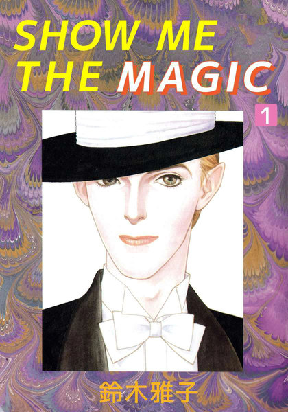 SHOW ME THE MAGIC 1巻 - 漫画