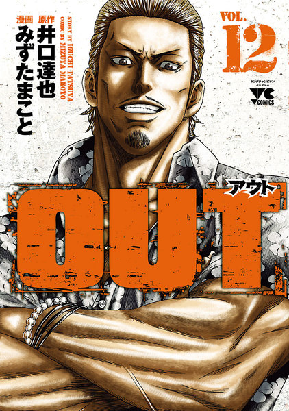 OUT 12巻 - 漫画