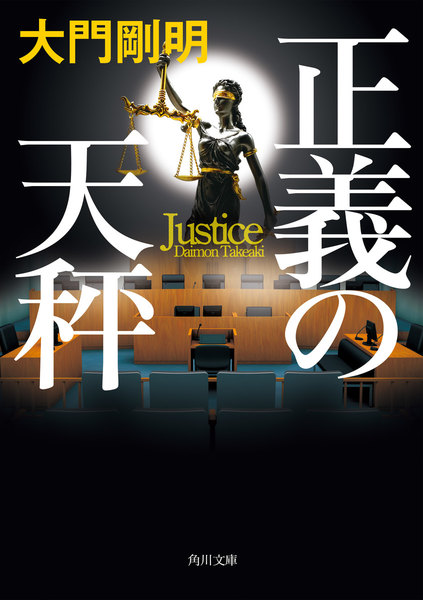 正義の天秤