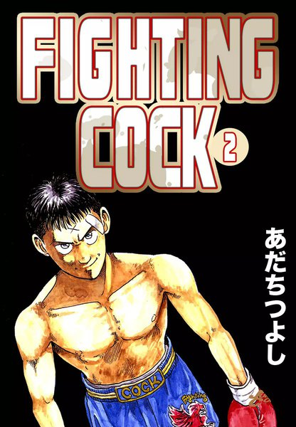 FIGHTING COCK 2巻 - 漫画