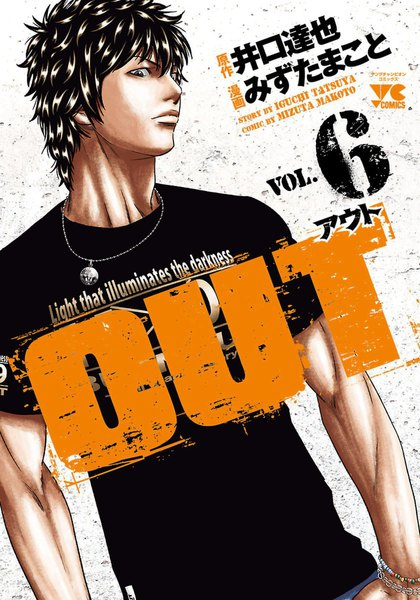 OUT 6巻 - 漫画