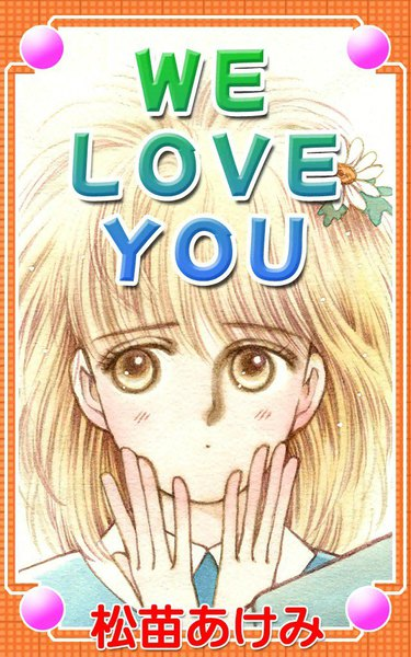 WE LOVE YOU - 漫画