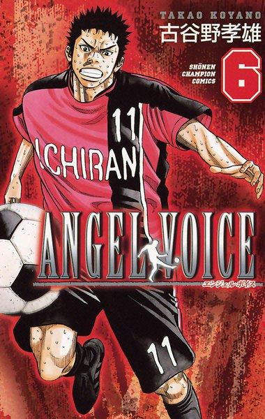 ANGEL VOICE 6巻 - 漫画