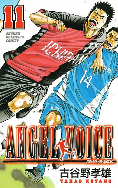 ANGEL VOICE 11巻 - 漫画