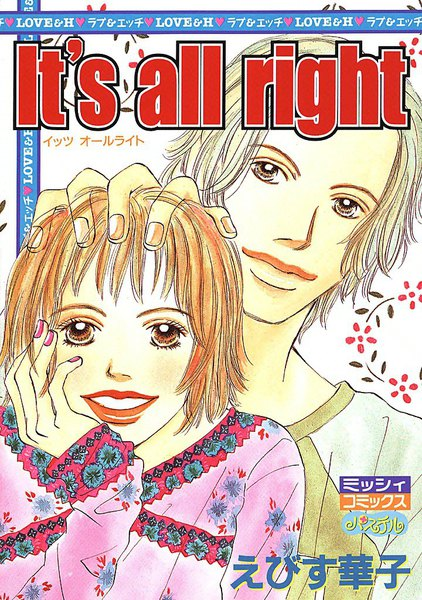 It's all right 1巻 - 漫画