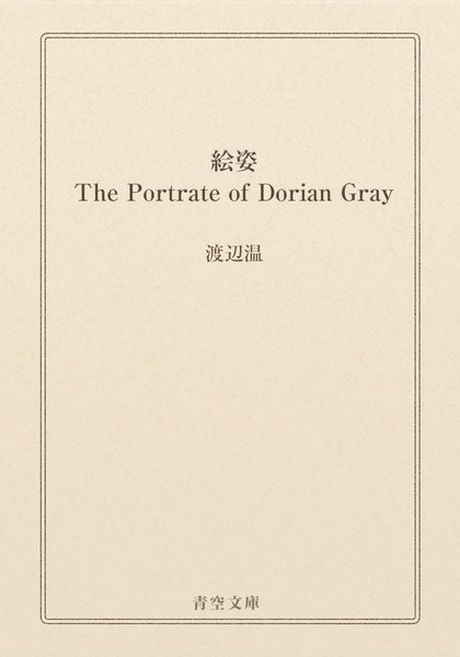 絵姿 The Portrate of Dorian Gray