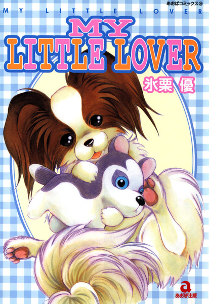 MY LITTLE LOVER - 漫画