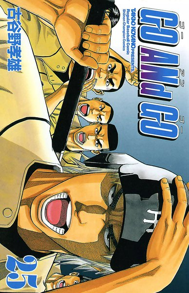 GO ANd GO 25巻 - 漫画