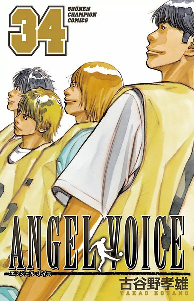 ANGEL VOICE 34巻 - 漫画