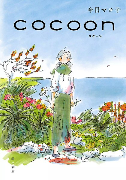 COCOON - 漫画
