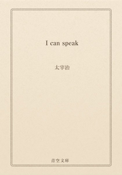 I can speak
