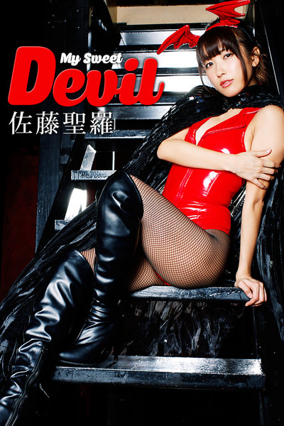 My Sweet Devil 佐藤聖羅