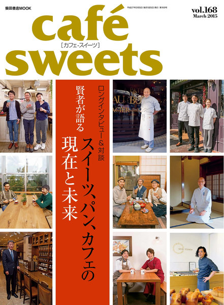 cafe-sweets(カフェスイーツ) vol.168