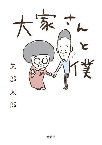 ⇒「大家さんと僕」を登録無しで試し読み&お得に買えるサイトeBookJapanへ