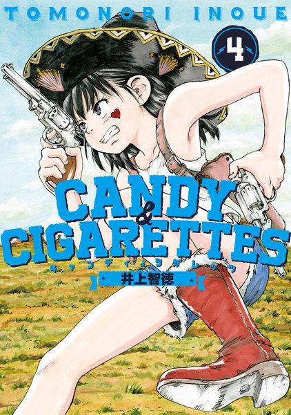 CANDY&CIGARETTES(キャンディ&シガレッツ)4巻
