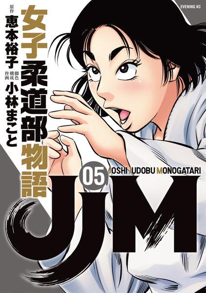 JJM 女子柔道部物語 5巻(最新巻)