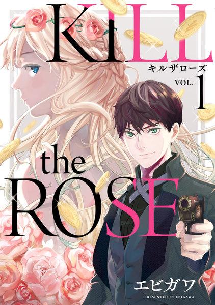 ≪KILL the ROSE 1巻の無料試し読み&購入はコチラヽ(○´w`○)ノ≫