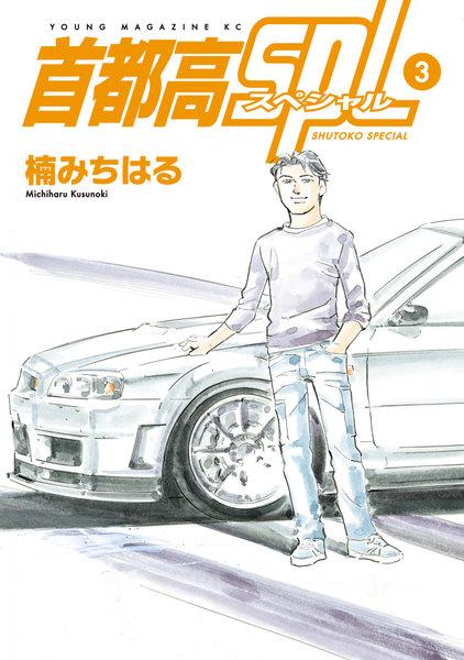 首都高SPL(スペシャル) 3巻