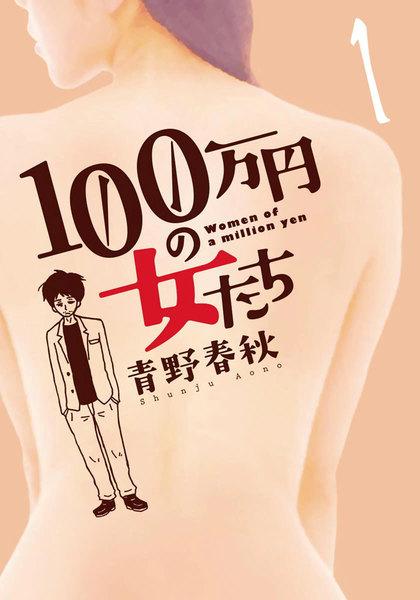 「100万円の女たち」1巻 を無料で読んでみる^^