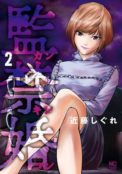 「監禁婚 ~カンキンコン~」2巻 を無料で読んでみる^^