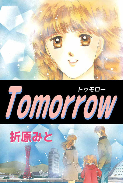 Tomorrow - 漫画